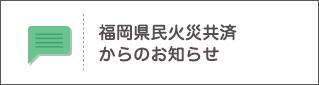 福岡県民火災共済からのお知らせ